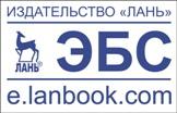Электронно-библиотечная система Издательства «Лань» —  петербургская компания, специализирующаяся на выпуске учебной литературы для вузов.